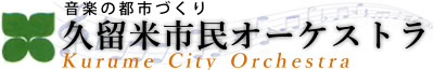 久留米市民オーケストラ 公式ホームページ official website